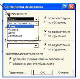 Сортировка Excel