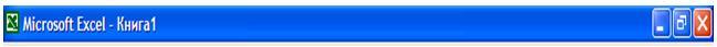 Заголовок окна Excel